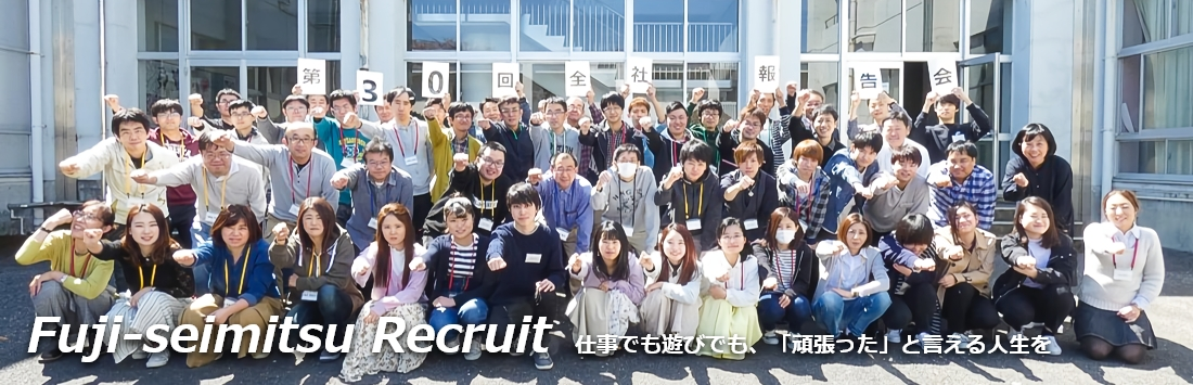 Fuji-seimitsu Recruit 仕事でも遊びでも、「頑張った」と言える人生を